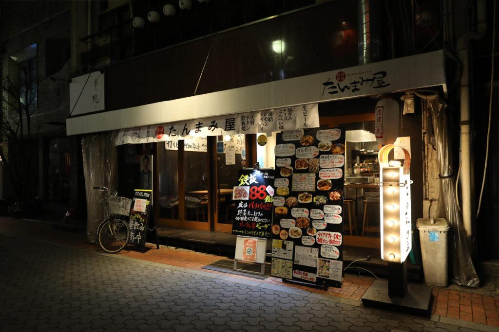 たんまみ屋1200-_800_002